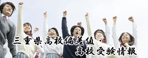 三重県の高校偏差値ランク・受験情報です。三重県の公立高校偏差値、私立高校偏差値ごとに高校をご紹介致します。三重県の高校受験生にとってのお役立ちサイト。