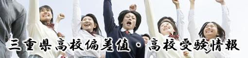 三重県の高校受験・高校偏差値ランク表です。三重県の高校偏差値、高校受験情報を高校ごとにご紹介致します。